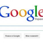 Google отказывается от кнопки мне повезёт